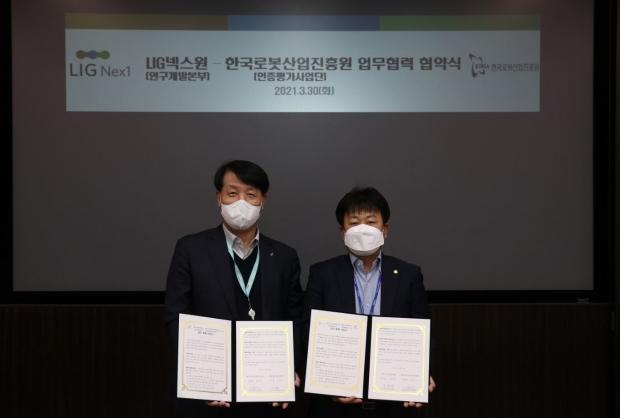 LIG넥스원,「한국로봇산업진흥원(KIRIA)과  MOU 체결」