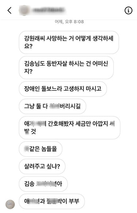 """[단독] 김송 """"악플러 선처 없다""""…檢 송치되자 """"용서해달라"""" 읍소"""
