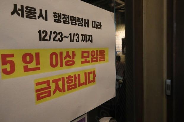 수도권 지역에 5인 이상 사적 모임 금지 행정명령 조치가 내려진 지난해 12월 서울 종로구 한 식당에 '5인 이상 모임을 금지한다'는 문구가 붙어있다. 사진=한경DB