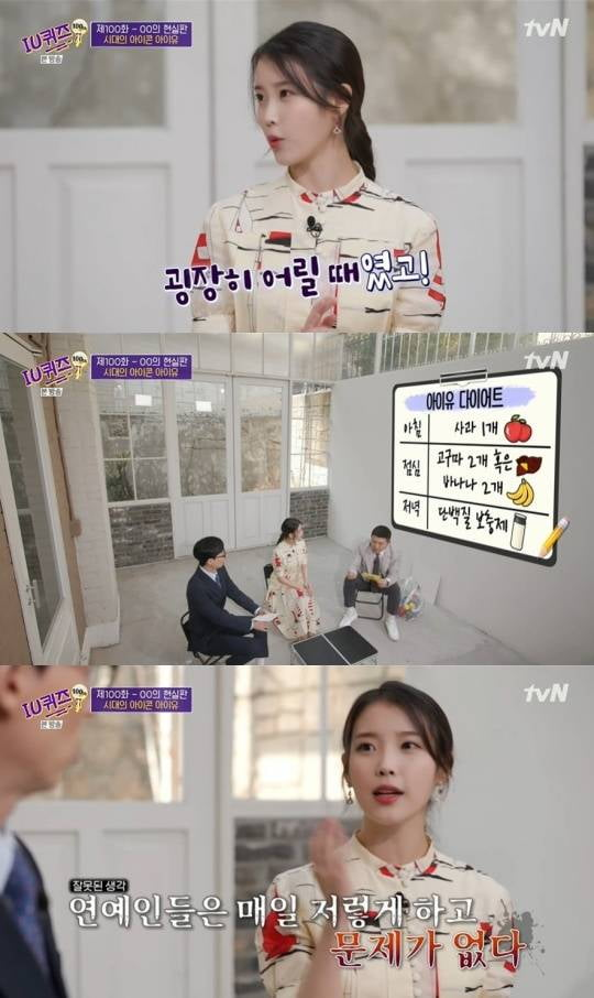 아이유/사진=tvN '유퀴즈'