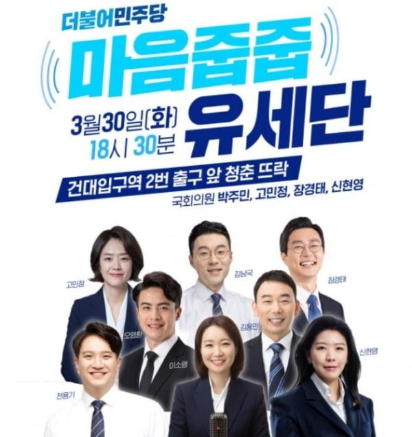 진중권 전 교수가 공유한 더불어민주당 유세단 홍보물.