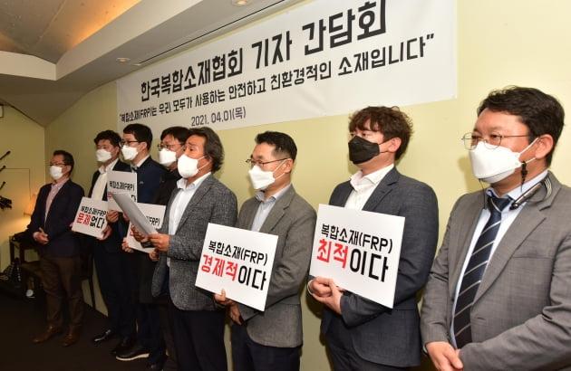 한국복합소재협회, '섬유강화복합제, 환경·재활용 문제 없다'