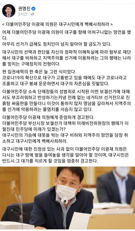 """권영진 시장 """"이광재 의원, 대구 시민에게 백배사죄하라"""""""