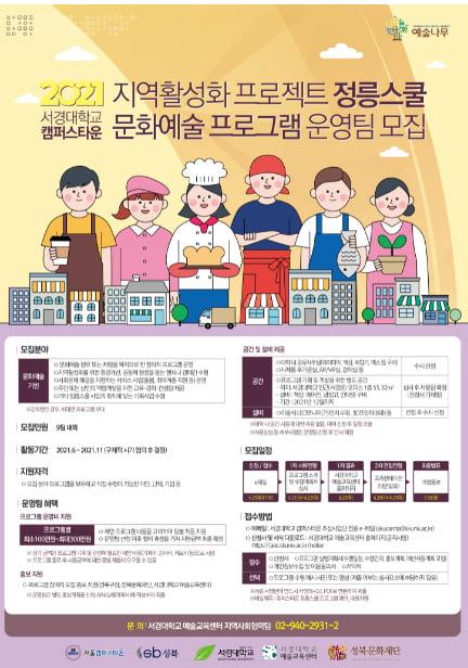 서경대 캠퍼스타운, 지역활성화 프로젝트 '정릉스쿨' 운영팀 모집