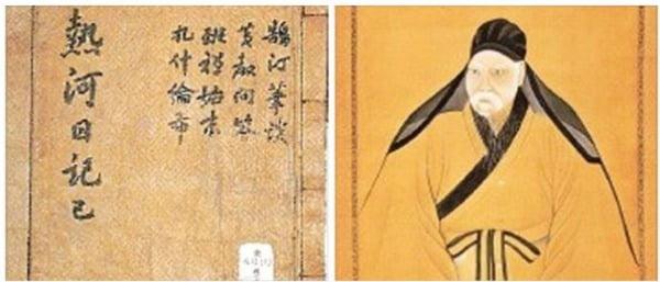 연암  박지원이 쓴 《열하일기》(왼쪽)와 그의 초상화. 한경DB
