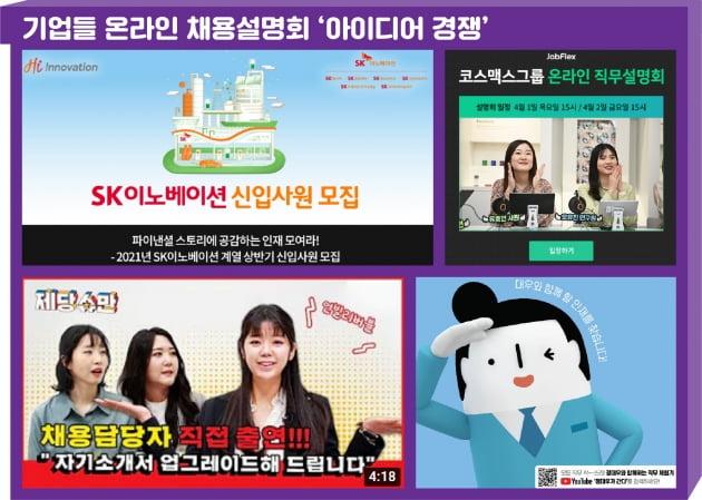 유튜브론 부족하다... '온라인 채용설명회' 아이디어 경쟁