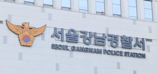 강남경찰서 간부들 '직장 내 갑질' 의혹으로 대기발령·전출