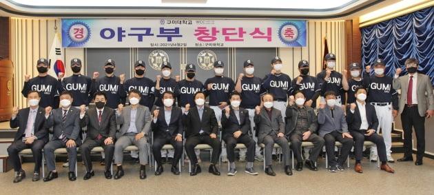 구미대, 경북 전문대 최초 야구부 창단