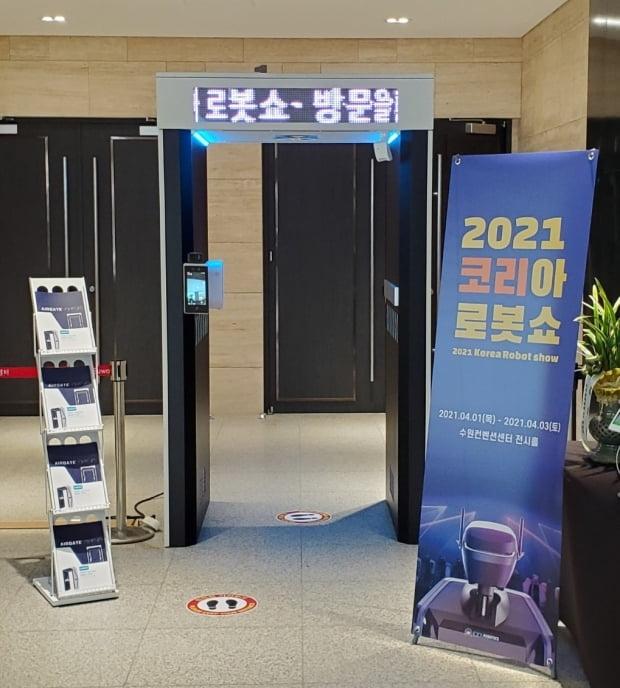 인트로메딕의 방역게이트 '스피어게이트'가 2021 코리아 로봇쇼 전신회 입구에 설치돼 있다. /사진=인트로메딕