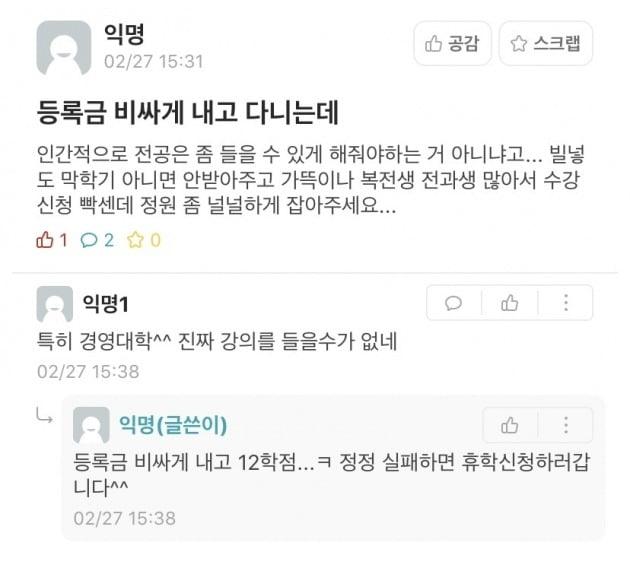 아주대 에브리타임에 올라온 수강신청 관련 글. (사진=에브리타임 화면 캡처)