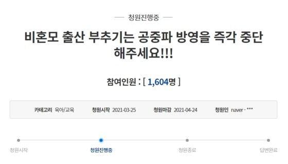 사유리 출연 반대 청원 / 사진 = 청와대 국민청원 게시판 캡처