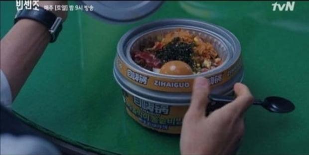 빈센조 드라마 속 중국 기업이 출시한 차돌박이 비빔밥. 사진=tvN 캡처
