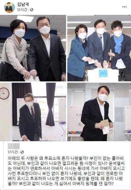 출처=김남국 더불어민주당 의원 페이스북