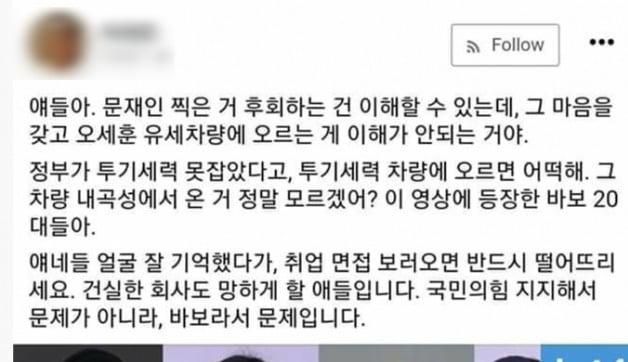 """민주당 지지자 """"오세훈 유세차량 오른 20대 취업 떨어뜨리자"""""""