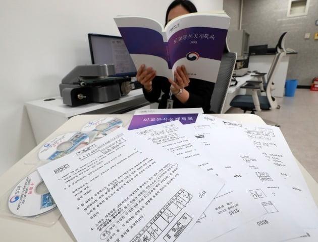 외교부는 지난달 30년 경과 외교문서 2090권(33만 쪽 분량)을 원문해제 요약본과 함께 일반에 공개했다. 공개된 외교문서의 원문은 외교사료관 내 '외교문서열람실'에서 누구나 열람 가능하다. 외교문서 공개목록과 외교사료해제집 책자는 주요 연구기관 및 도서관 등에 배포되며, 외교사료관 홈페이지를 통해서도 확인할 수 있다./ 사진=뉴스1