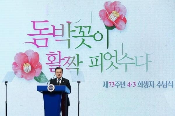 제73주년 제주 4·3 희생자 추념식이 지난 3일 제주 4·3 평화교육센터에서 열린 가운데 문재인 대통령이 추념사를 하고 있다. /사진=청와대사진기자단