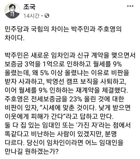 """조국 """"주호영도 있는데 왜 박주민만?"""" vs 김근식 """"위선의 문제"""""""