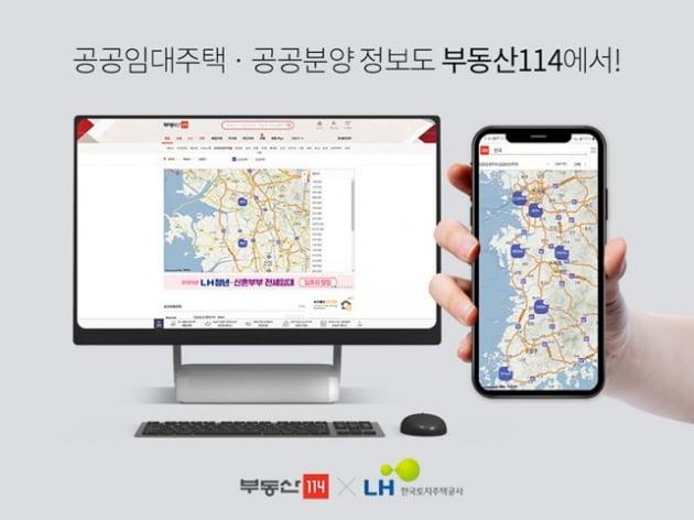 부동산114, 공공임대주택 및 공공분양 정보 서비스 시작