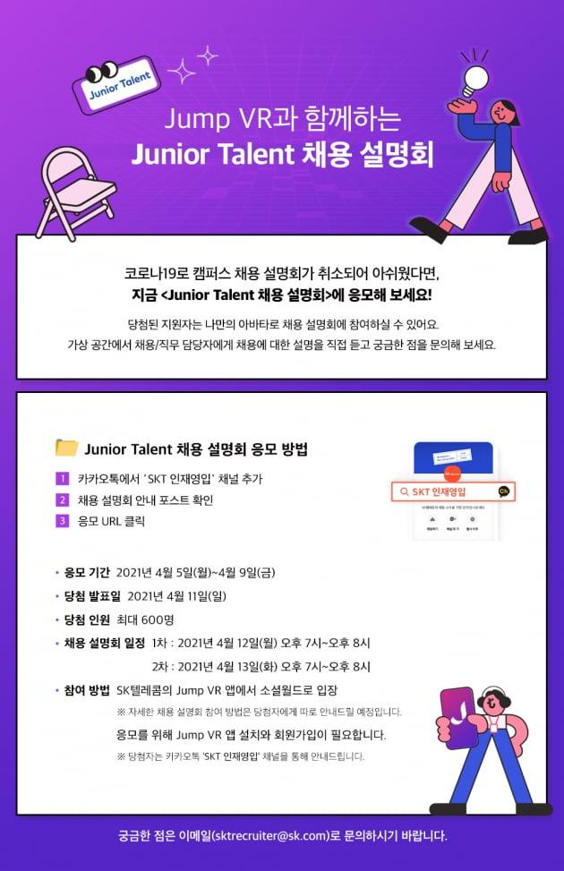 """""""직장경력 3년미만자 지원가능"""" SK텔레콤 '주니어 채용'"""