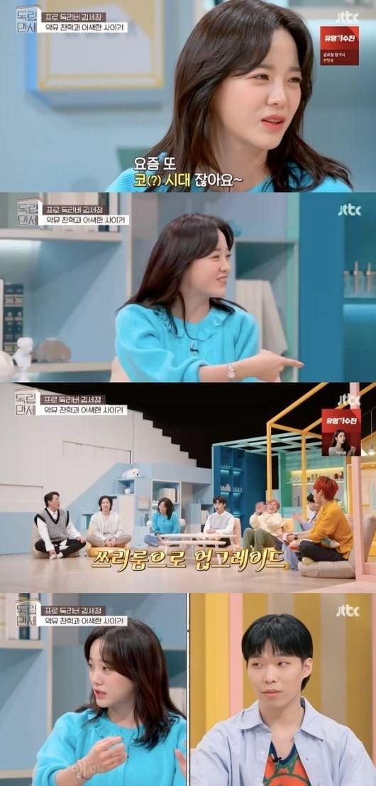 가수 김세정/사진=JTBC '독립만세'