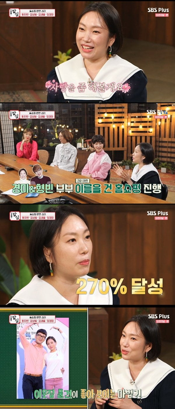 정경미/사진= SBS Plus 예능프로그램 '강호동의 밥심'