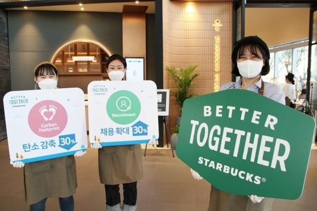 스타벅스커피 코리아는 2025년까지 전국 매장에서 일회용컵 사용을 전면 중단한다는 내용을 담은 중장기 전략 '베러 투게더'(Better Together) 프로젝트를 시작한다고 6일 밝혔다. 사진=스타벅스커피코리아 제공