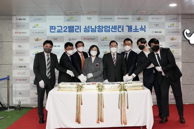 성남시, 전국 처음으로 창업지원시설 '성남창업센터 개소식' 진행