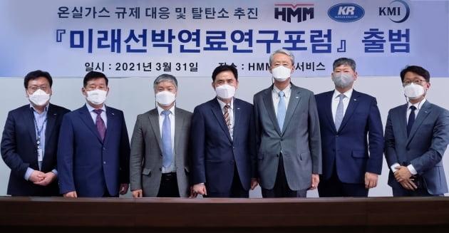 한국선급과 HMM OS, KMI, 미래선박연료 연구포럼 출범