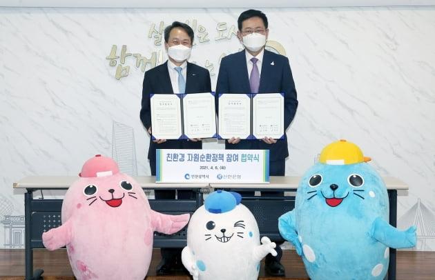 신한은행, 인천광역시와 친환경 자원순환정책 참여 업무협약
