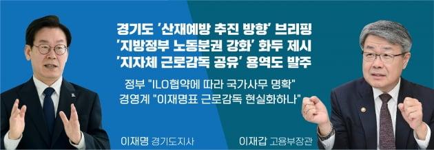 근로감독 지자체 이양 '포문' 연 경기도…자세 고쳐앉는 정부·경영계