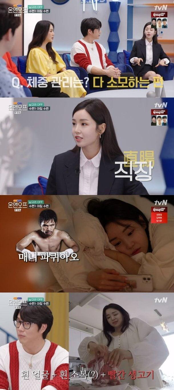 남규리/사진=tvN '온앤오프'