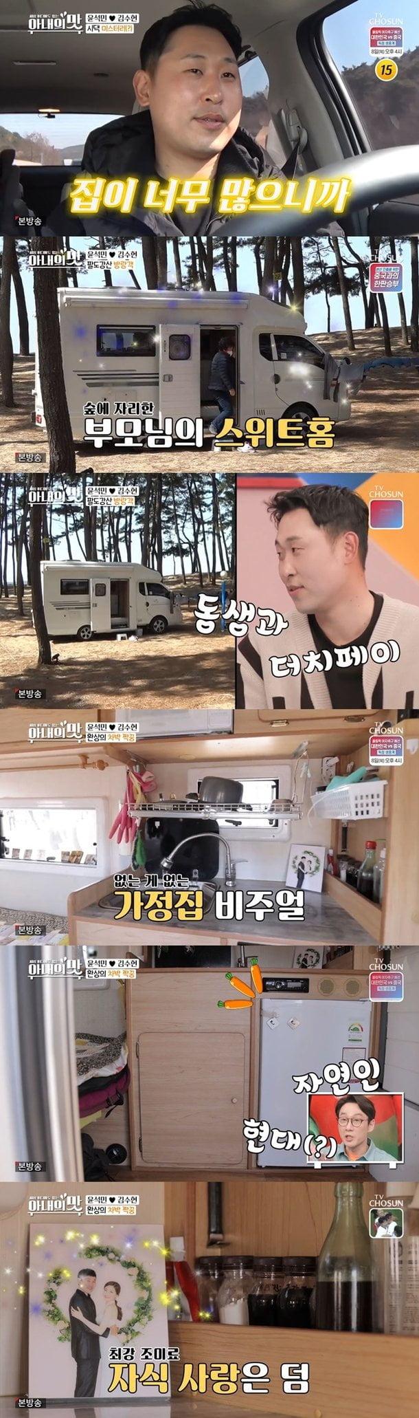 윤석민/사진=TV조선 '아내의 맛'