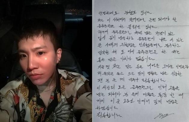 """뉴챔프, 음주운전 자필 사과문 """"용서 받을 가치 없는 중죄인"""""""