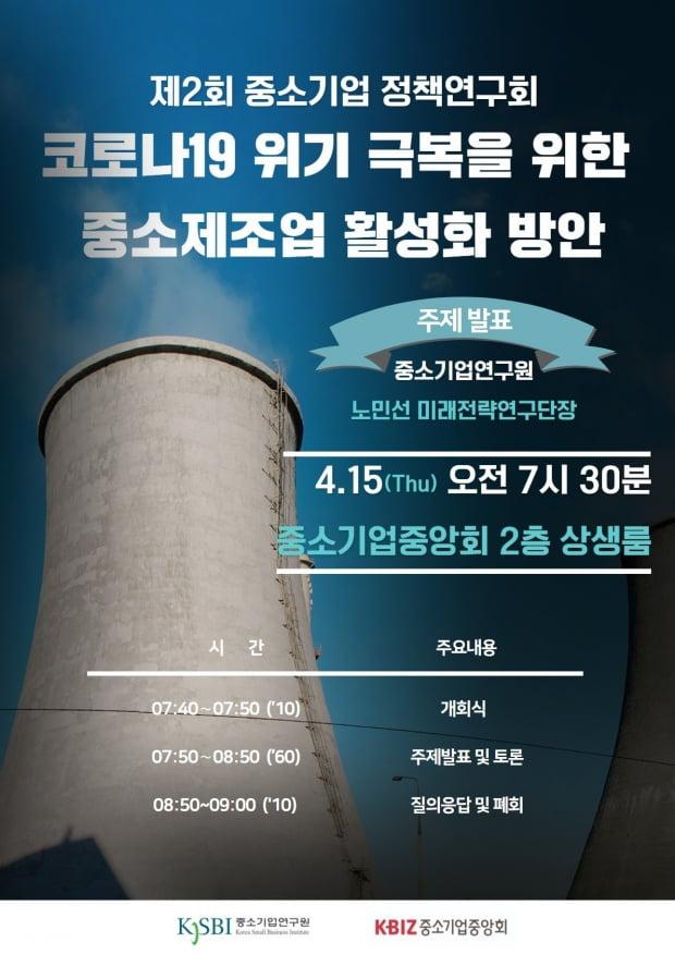 중기연·중기중앙회, 중소제조업 활성화 위한 정책연구회 개최