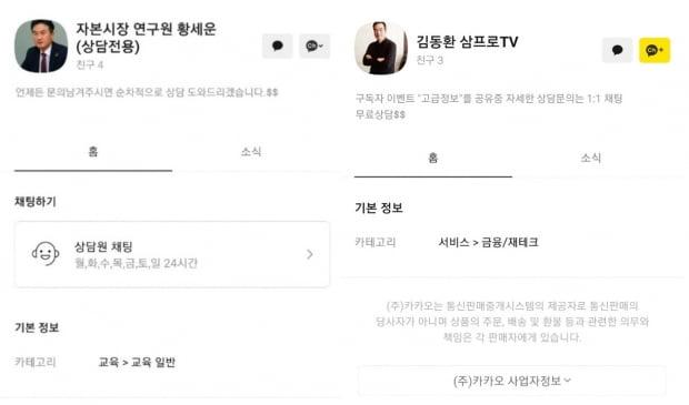 황세운 자본시장연구원 연구위원과 김동환 삼프로TV 대표를 사칭한 카카오톡 채널. /사진=카카오톡 갈무리