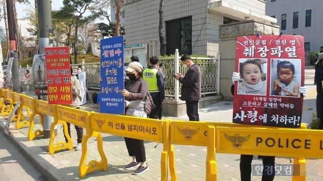 양부모 학대로 숨진 '정인이 사건' 4차 공판이 열린 17일 오후 서울 양천구 남부지방법원 앞에서 시민들이 양모의 엄벌을 촉구하는 팻말을 들고 있다. [사진=강경주 기자]