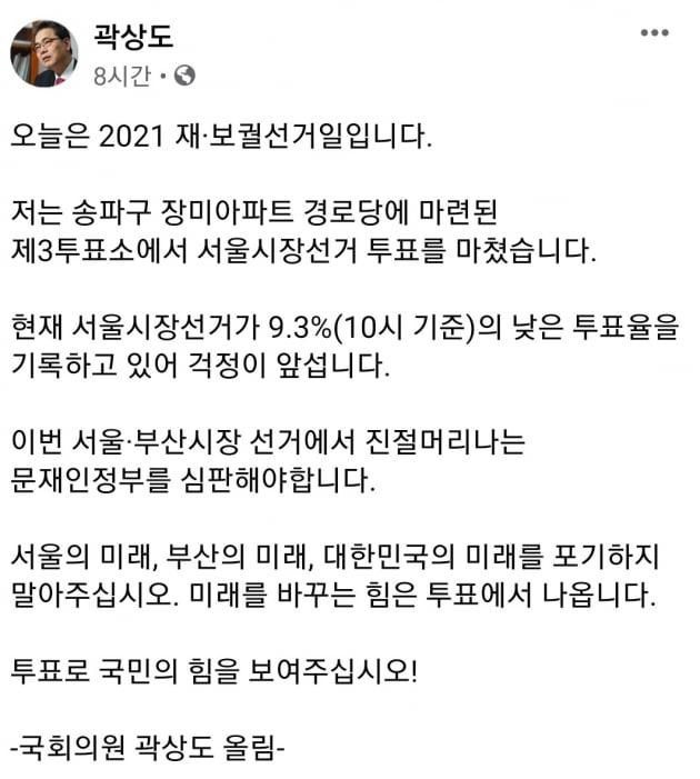 대구 지역구 곽상도 의원, '서울시장 선거투표' 공개에 논란