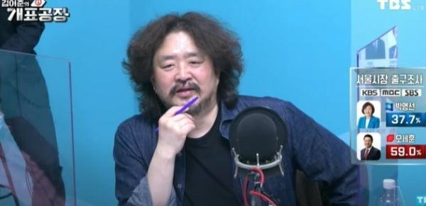 개표방송 진행 중인 김어준씨.