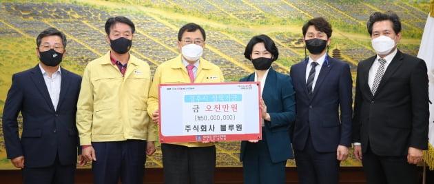(사진 왼쪽 세 번째부터) 주낙영 경주시장(경주시장학회 이사장)과 윤재연 블루원 대표이사