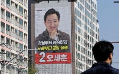 서울시장 바뀌자마자…재건축 호가 3억 뛰었다