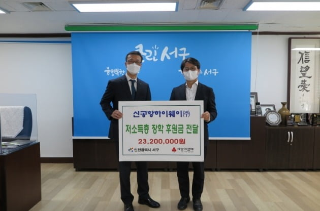 전영봉 신공항하이웨이 대표(오른쪽)와 이재현 인천시 서구청장. 신공항하이웨이