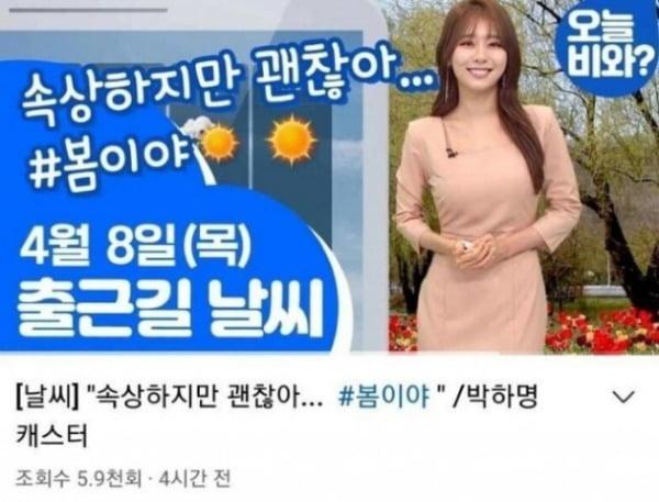 정치색 논란이 된  MBC 날씨 '썸네일'/사진=MBC 날씨 유튜브 채널