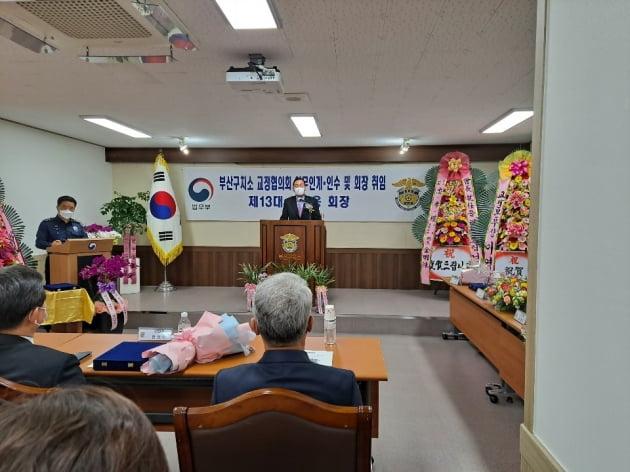 양진웅 제13대 부산구치소 교정협의회 회장 취임