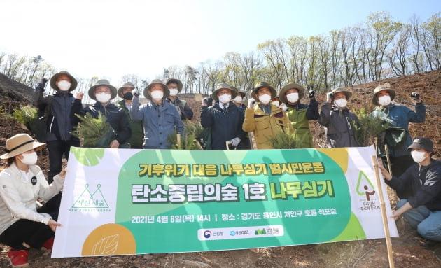 유한킴벌리, 시민참여형 탄소중립의숲 1호 숲조성 협약식 진행해