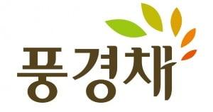 제일건설 풍경채 브랜드 로고, 제공=제일건설