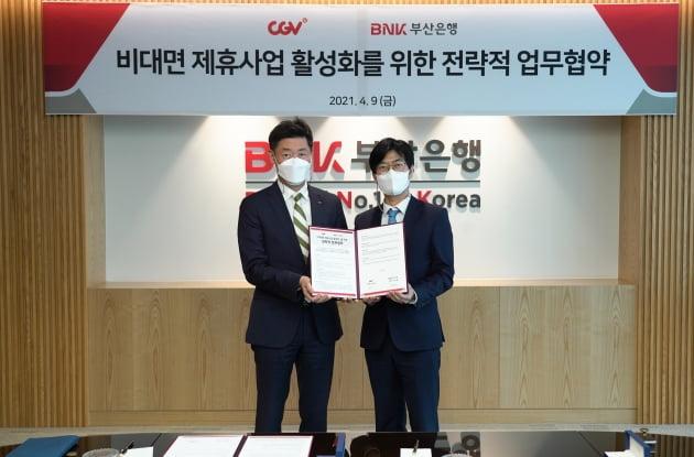 부산은행,CJ CGV와 비대면 제휴사업 활성화 업무협약