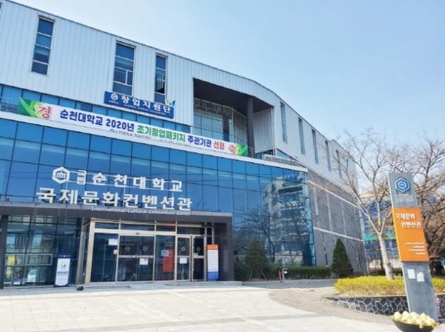 전남지역 초기창업패키지 주관기관인 순천대는 창업지원단의 강점을 업무를 맡은 직원이라고 꼽았다.