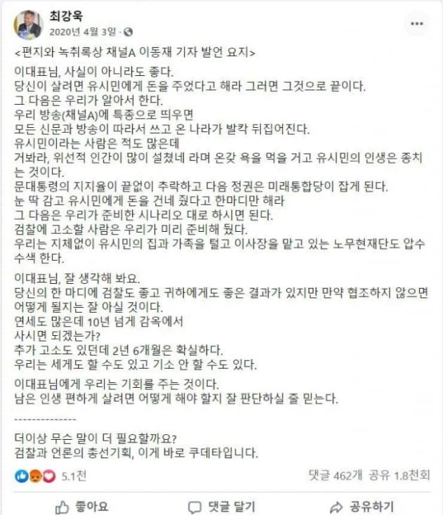 """최강욱 측 """"前 채널A 기자 비방 목적 없었다""""…명예훼손 부인"""