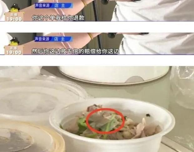 중국 음식점주의 해명. 사진=바이두와 웨이보 캡처