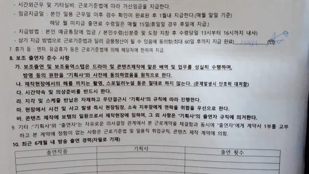 △보조 출연자 출연 일용 계약서 일부. (사진=서지희 대학생 기자)